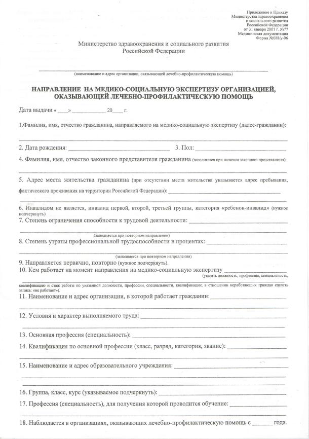 Выписка из истории болезни Черневская улица